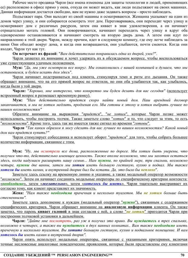 PDF. NLP. Искусство убеждать. Бендлер Р. Страница 69. Читать онлайн