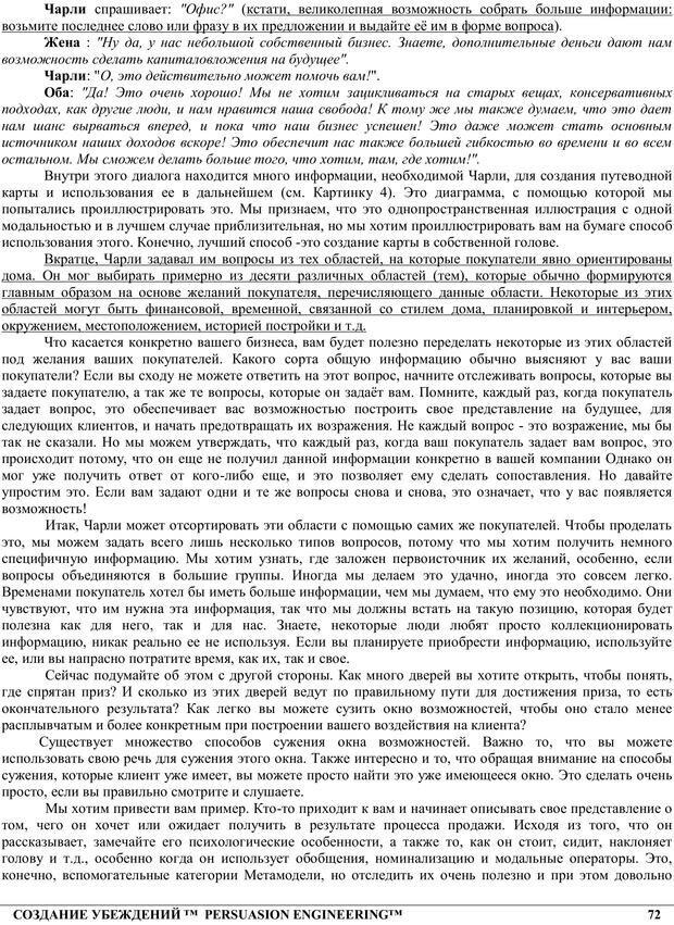 PDF. NLP. Искусство убеждать. Бендлер Р. Страница 71. Читать онлайн