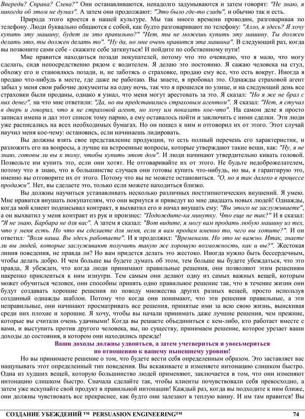 PDF. NLP. Искусство убеждать. Бендлер Р. Страница 73. Читать онлайн