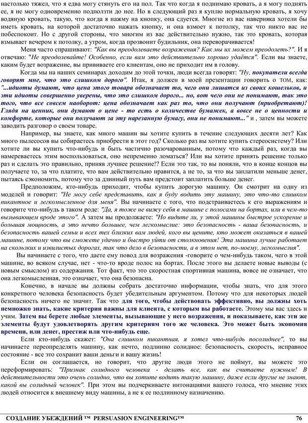 PDF. NLP. Искусство убеждать. Бендлер Р. Страница 75. Читать онлайн