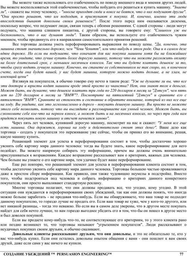 PDF. NLP. Искусство убеждать. Бендлер Р. Страница 76. Читать онлайн