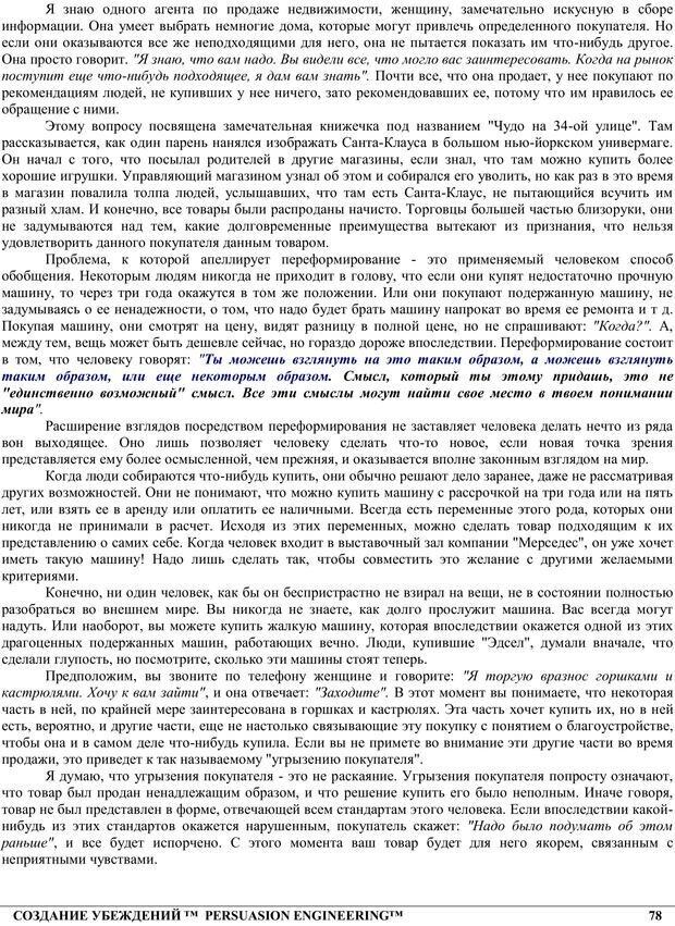 PDF. NLP. Искусство убеждать. Бендлер Р. Страница 77. Читать онлайн