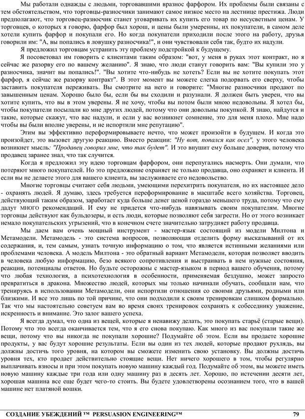 PDF. NLP. Искусство убеждать. Бендлер Р. Страница 78. Читать онлайн