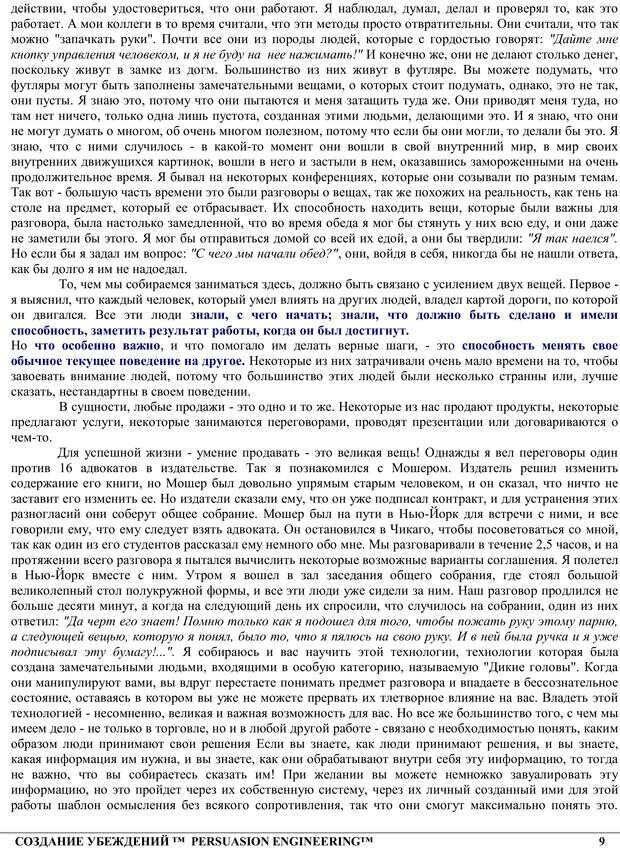 PDF. NLP. Искусство убеждать. Бендлер Р. Страница 8. Читать онлайн