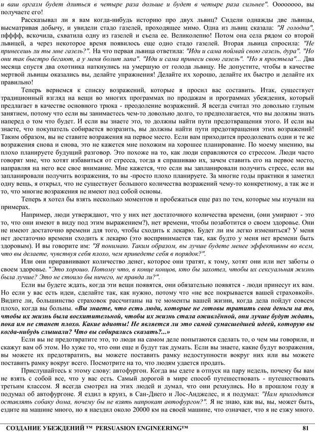 PDF. NLP. Искусство убеждать. Бендлер Р. Страница 80. Читать онлайн