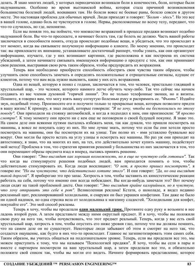 PDF. NLP. Искусство убеждать. Бендлер Р. Страница 82. Читать онлайн