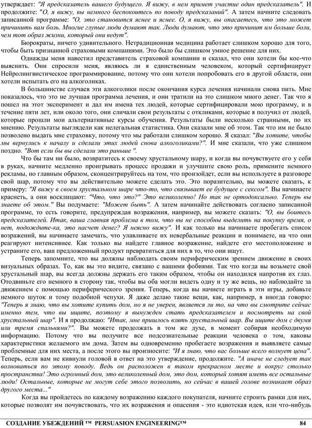 PDF. NLP. Искусство убеждать. Бендлер Р. Страница 83. Читать онлайн