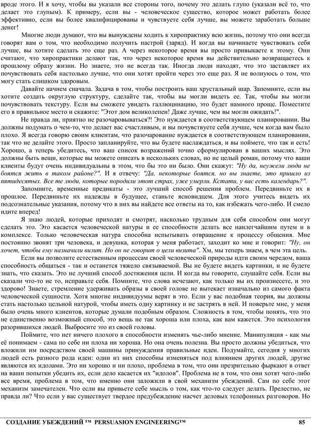 PDF. NLP. Искусство убеждать. Бендлер Р. Страница 84. Читать онлайн