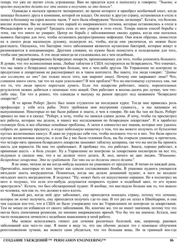 PDF. NLP. Искусство убеждать. Бендлер Р. Страница 85. Читать онлайн