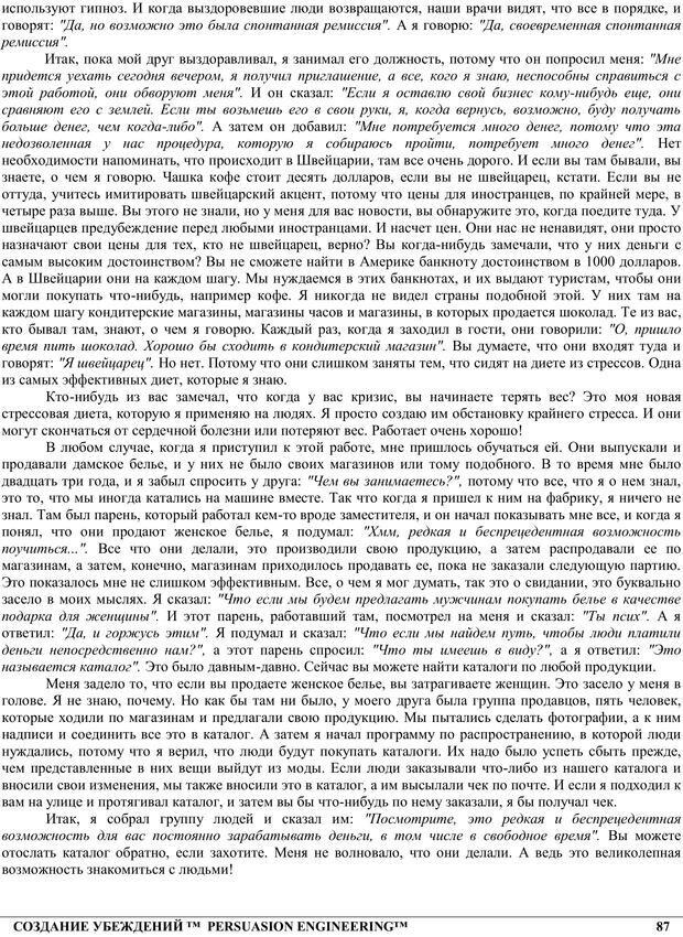 PDF. NLP. Искусство убеждать. Бендлер Р. Страница 86. Читать онлайн