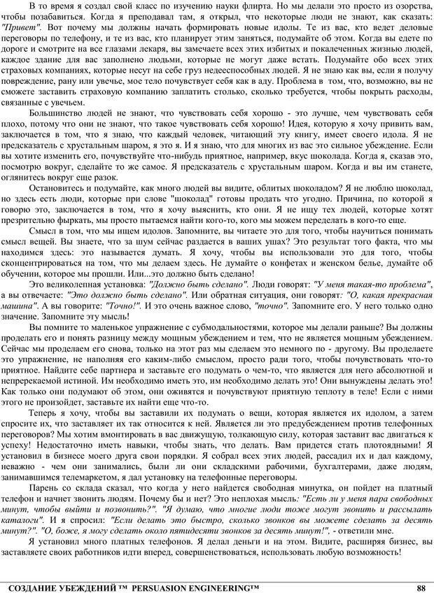 PDF. NLP. Искусство убеждать. Бендлер Р. Страница 87. Читать онлайн
