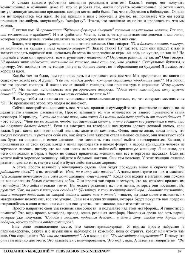 PDF. NLP. Искусство убеждать. Бендлер Р. Страница 88. Читать онлайн