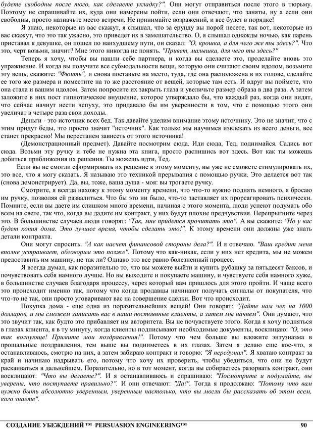 PDF. NLP. Искусство убеждать. Бендлер Р. Страница 89. Читать онлайн