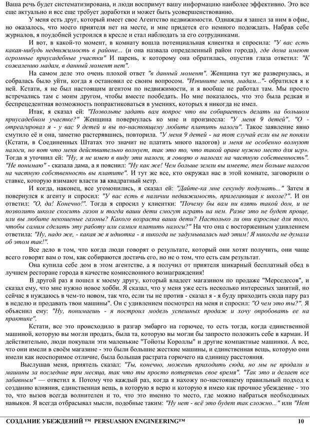 PDF. NLP. Искусство убеждать. Бендлер Р. Страница 9. Читать онлайн