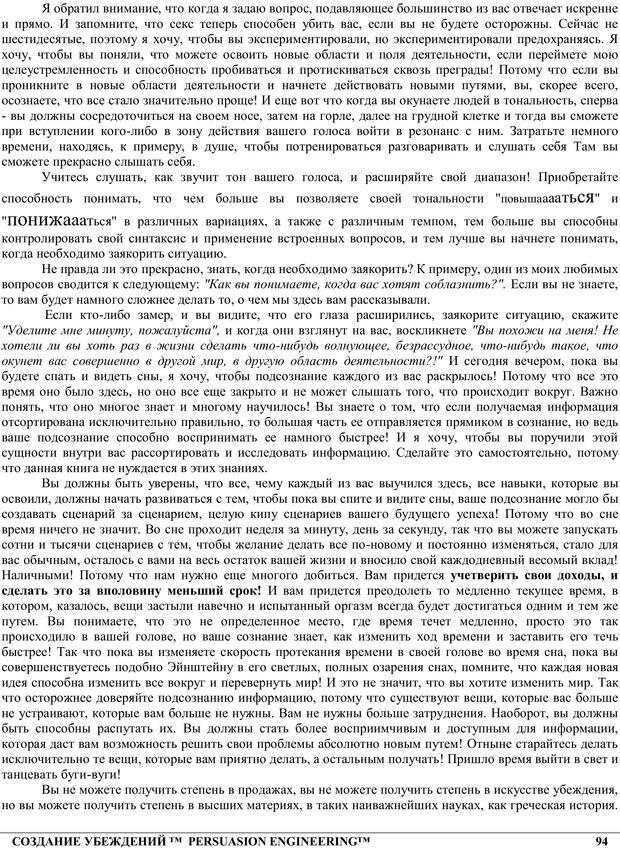 PDF. NLP. Искусство убеждать. Бендлер Р. Страница 93. Читать онлайн