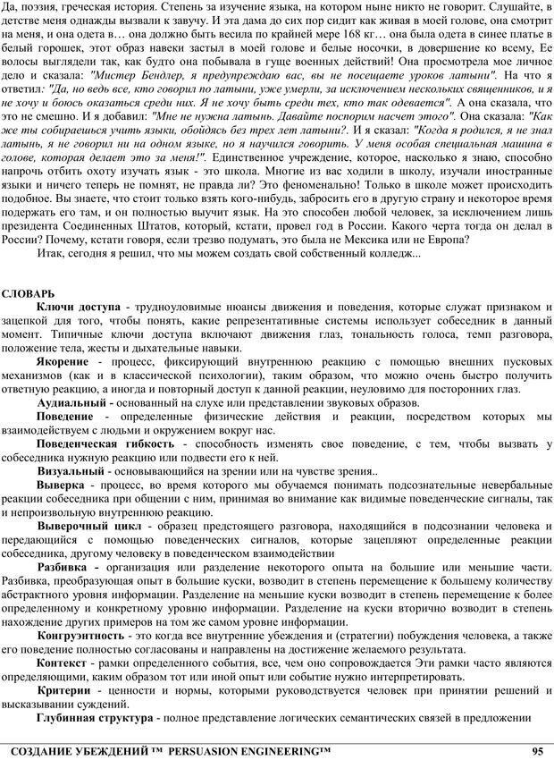 PDF. NLP. Искусство убеждать. Бендлер Р. Страница 94. Читать онлайн