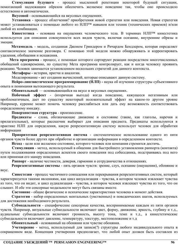 PDF. NLP. Искусство убеждать. Бендлер Р. Страница 95. Читать онлайн