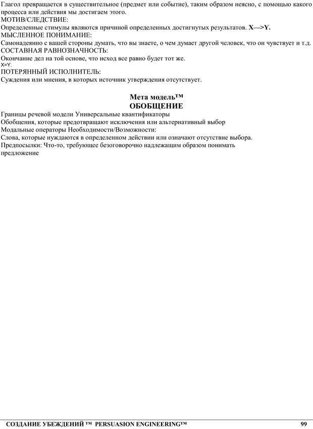 PDF. NLP. Искусство убеждать. Бендлер Р. Страница 98. Читать онлайн
