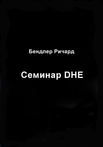 """Обложка книги """"Семинар DHE"""""""