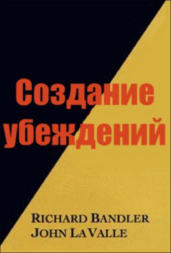 """Обложка книги """"Создание убеждений"""""""