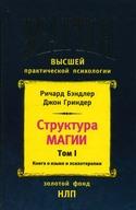 Структура Магии (в 2-х томах), Бендлер Ричард