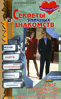 """Обложка книги """"Секреты уличных знакомств"""""""