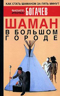 """Обложка книги """"Шаман в большом городе"""""""
