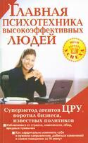 Главная психотехника высокоэффективных людей, Чайкина Альбина