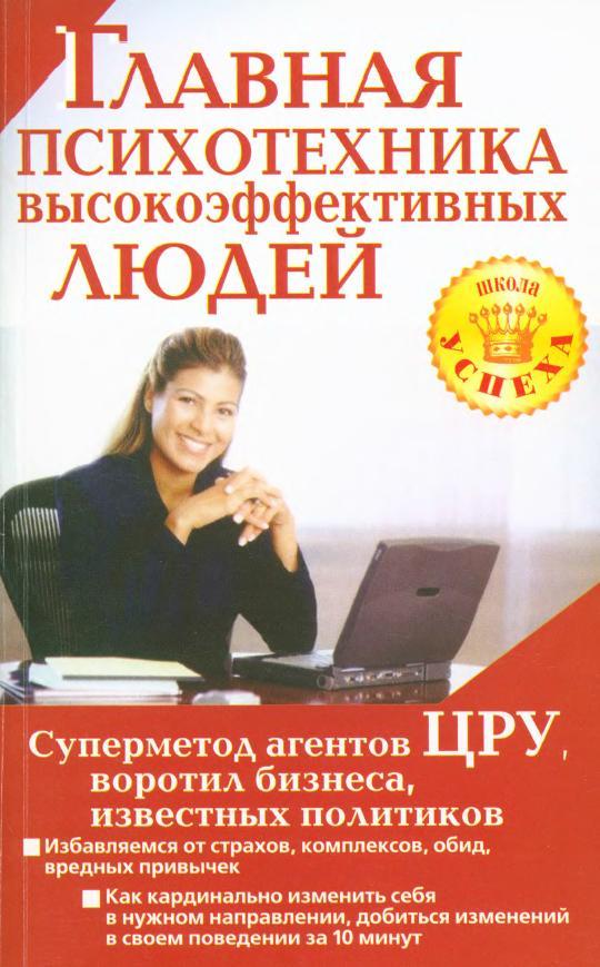 """Обложка книги """"Главная психотехника высокоэффективных людей"""""""