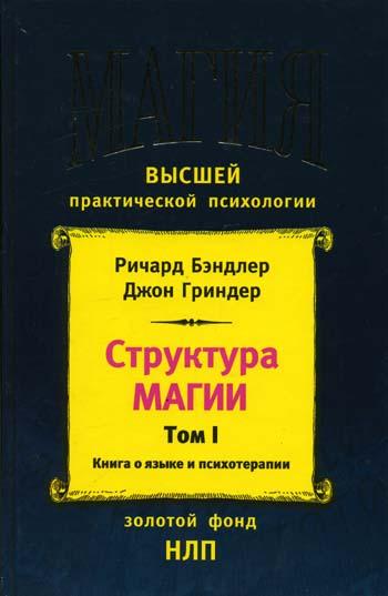 """Обложка книги """"Структура магии (том 1)"""""""