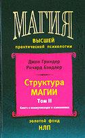 Структура магии (том 2), Гриндер Джон