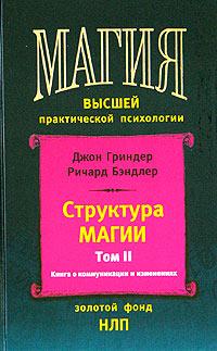 """Обложка книги """"Структура магии (том 2)"""""""