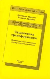 """Обложка книги """"Сущностная трансформация. Обретение неиссякаемого внутреннего источника"""""""