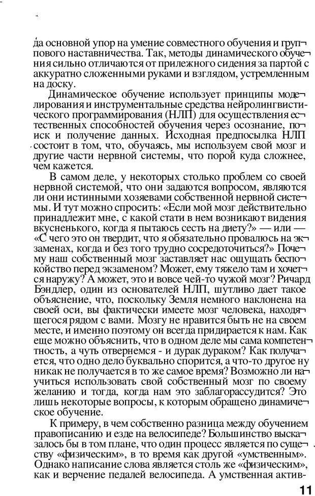 PDF. Динамическое обучение. Дилтс Р. Страница 10. Читать онлайн