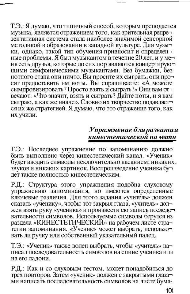 PDF. Динамическое обучение. Дилтс Р. Страница 100. Читать онлайн