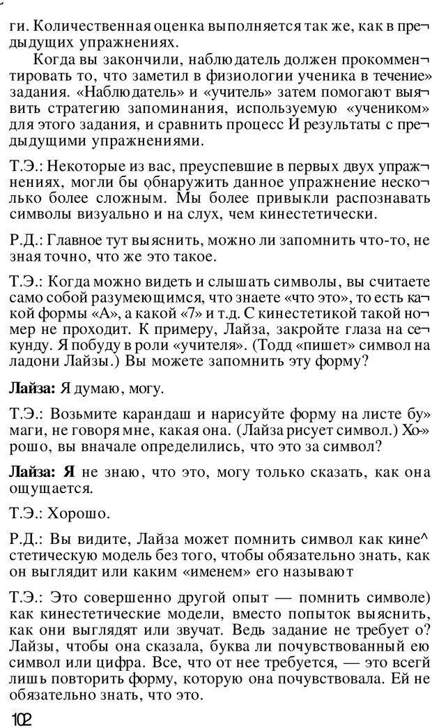 PDF. Динамическое обучение. Дилтс Р. Страница 101. Читать онлайн