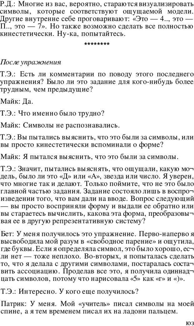 PDF. Динамическое обучение. Дилтс Р. Страница 102. Читать онлайн