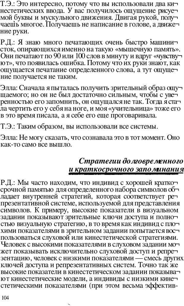 PDF. Динамическое обучение. Дилтс Р. Страница 103. Читать онлайн