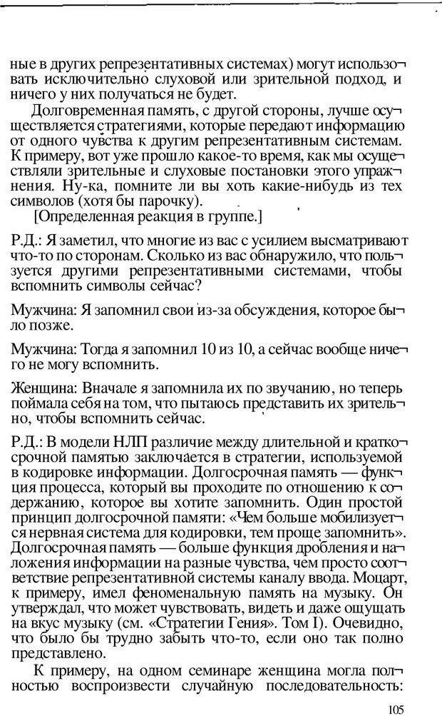 PDF. Динамическое обучение. Дилтс Р. Страница 104. Читать онлайн