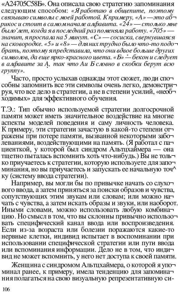 PDF. Динамическое обучение. Дилтс Р. Страница 105. Читать онлайн