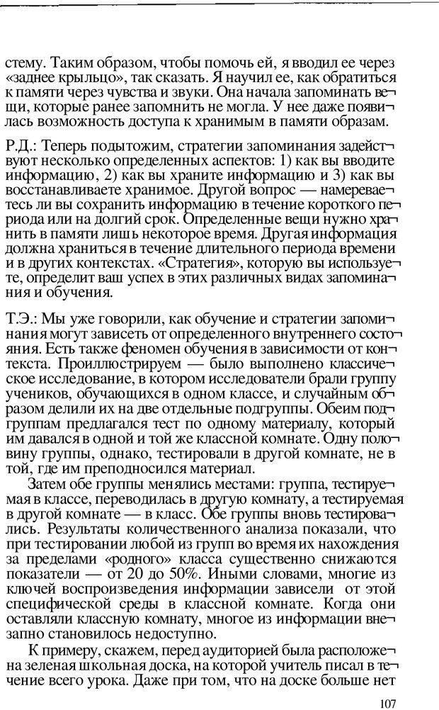 PDF. Динамическое обучение. Дилтс Р. Страница 106. Читать онлайн