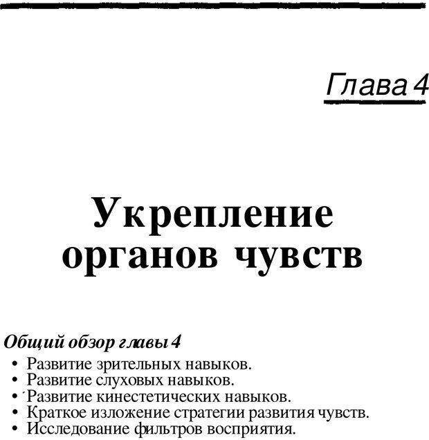 PDF. Динамическое обучение. Дилтс Р. Страница 108. Читать онлайн