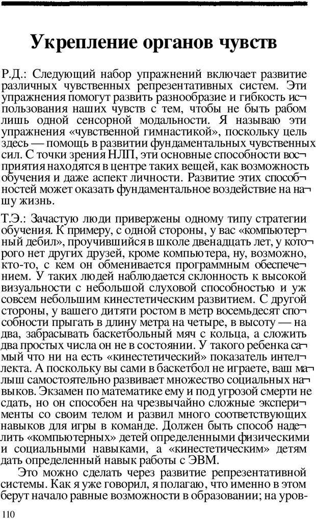 PDF. Динамическое обучение. Дилтс Р. Страница 109. Читать онлайн