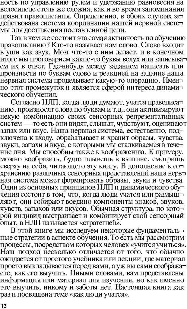 PDF. Динамическое обучение. Дилтс Р. Страница 11. Читать онлайн