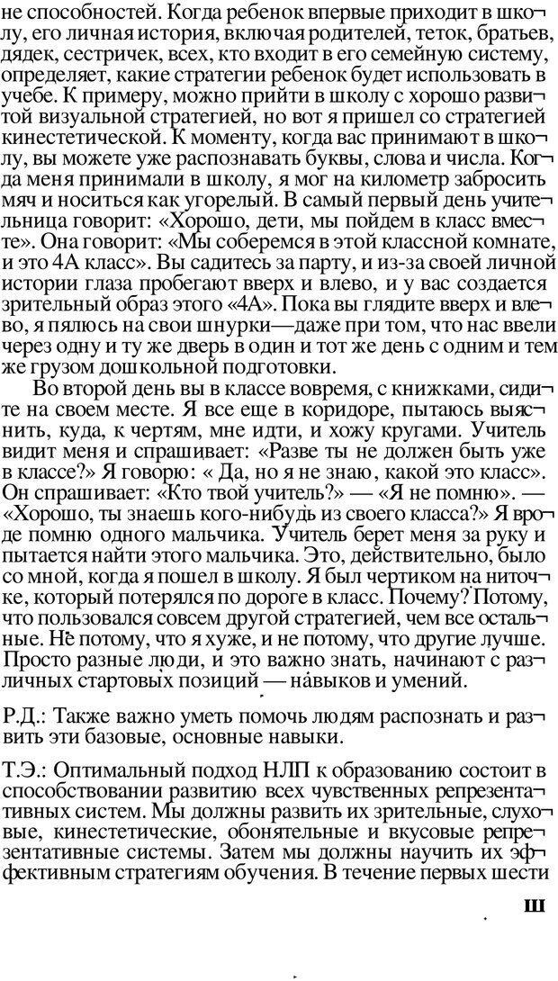 PDF. Динамическое обучение. Дилтс Р. Страница 110. Читать онлайн