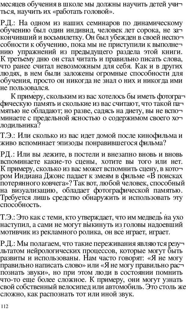 PDF. Динамическое обучение. Дилтс Р. Страница 111. Читать онлайн