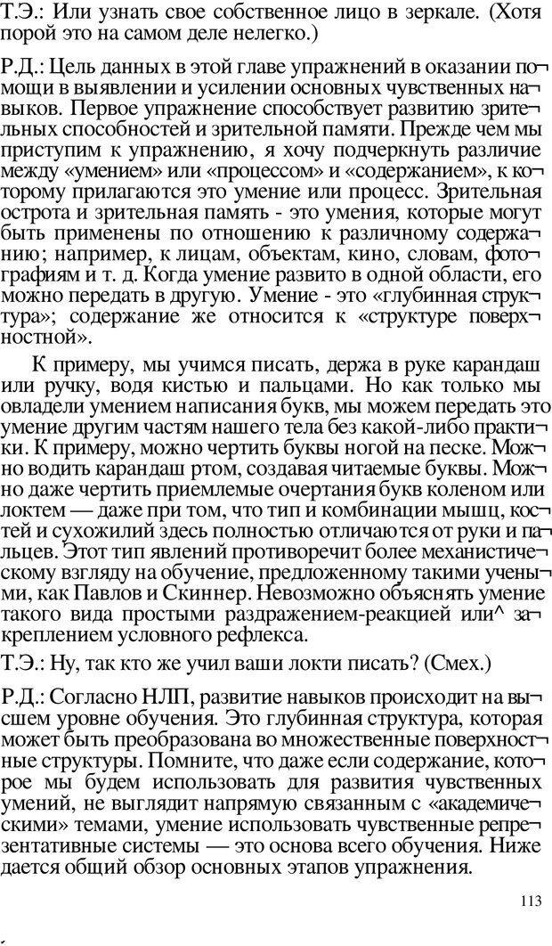 PDF. Динамическое обучение. Дилтс Р. Страница 112. Читать онлайн