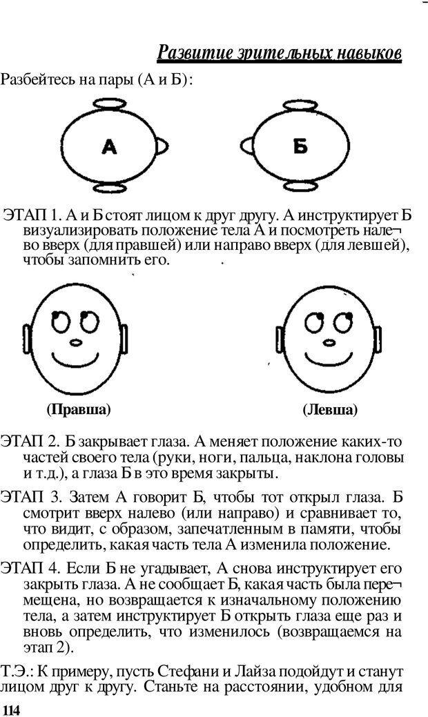 PDF. Динамическое обучение. Дилтс Р. Страница 113. Читать онлайн