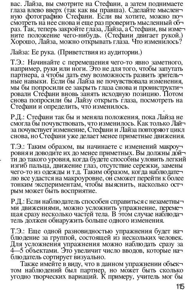 PDF. Динамическое обучение. Дилтс Р. Страница 114. Читать онлайн