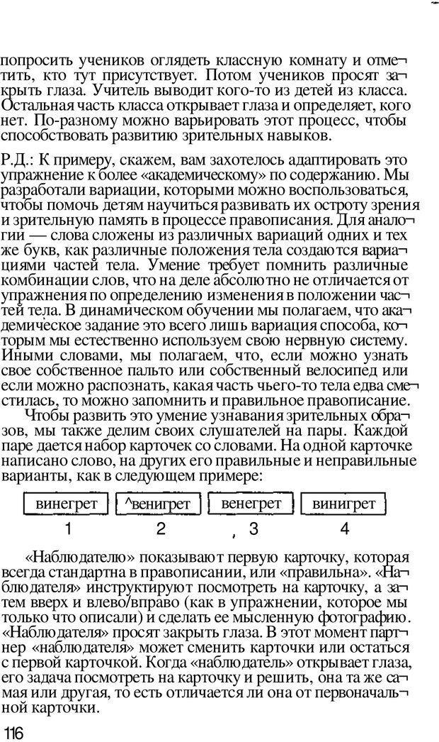 PDF. Динамическое обучение. Дилтс Р. Страница 115. Читать онлайн